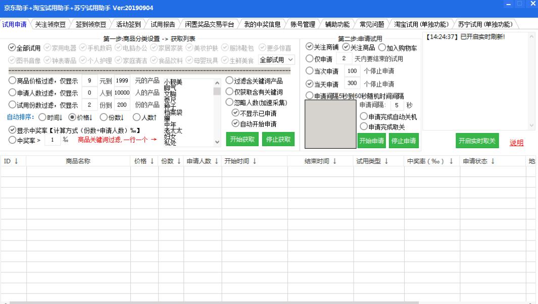 [Windows] 京东助手+淘宝试用助手+苏宁试用助手